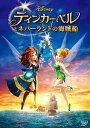 ティンカー・ベルとネバーランドの海賊船('14米)【DVD/アニメ】