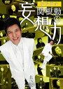関根勤/脳格闘家 関根勤の妄想力 北へ【DVD/エンタテ