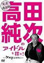 平凡パンチ/完全適当版「高田純次のアイドルを探せ!〜