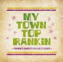 MY TOWN TOP RANKiN =PUSHIM'S FAVORITE REGGAE CLASSICS=【CD/民族音楽】