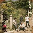 【アウトレット品】かりゆし58/アナタの唄【CD/邦楽ポップス】初回出荷限定盤