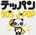 テッパン-90's J-POP-