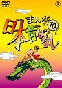 まんが日本昔ばなし 第10巻【DVD/ア...