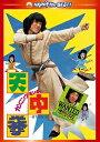 カンニング・モンキー/天中拳 デジタル・リマスター版('78香港)【DVD/洋画アクション】