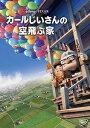【アウトレット品】カールじいさんの空飛ぶ家【DVD・キッズビデオ】