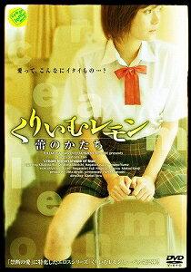 くりいむレモン 蕾のかたち【DVD/邦画エロティック|恋愛 ロマンス】