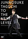 田口 淳之介/TO THE NEXT LEVEL OFFICIAL FAN CLUB LIMITED【DVD/邦楽】