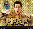 ピコ太郎/PPAP【CD/邦楽ポップス】