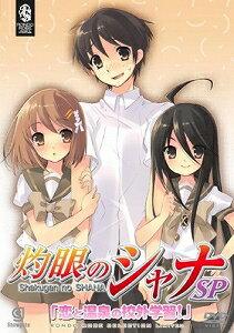 OVA灼眼のシャナSP恋と温泉の校外学習〈2012年6月末までの期間限定生産〉DVD/アニメ期間限定