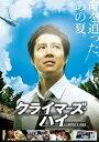 【アウトレット品】クライマーズ・ハイ('08「クライマーズ・ハイ」フィルム・パートナーズ)【DVD/邦画ドラマ】