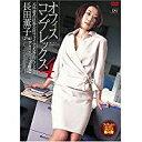 【アウトレット品】オフィスコンプレックス 4 元外資系証券 【DVD/イメージ/アイドル】