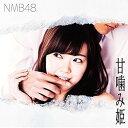 NMB48/甘噛み姫(Type-C)【C...