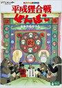 平成狸合戦ぽんぽこ('94徳間書店/日本テレビ放送網/博報堂...