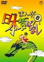 まんが日本昔ばなし 第8巻【DVD/アニメ】