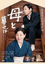 母と暮せば('15「母と暮せば」製作委員会)【DVD/邦画ファンタジー|ドラマ】