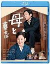 母と暮せば('15「母と暮せば」製作委員会)【Blu-ray/邦画ファンタジー|ドラマ】