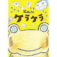 ケラケラ/NHK「みんなのうた」〜ケラケラ【CD/児童向け(童謡) 学芸等】