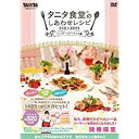 タニタ食堂(R)のしあわせレシピ DVD+BOOK 〜バース...