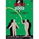 世界のCMフェスティバル2002 第4部【DVD・お笑い/バ...