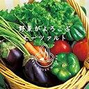 【アウトレット品】野菜がよろこぶモーツァルト【CD/クラシック・その他】