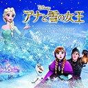 「アナと雪の女王」オリジナル サウンドトラック【CD/サウンドトラック】