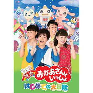 映画おかあさんといっしょはじめての大冒険DVD・キッズ/ファミリー新品