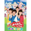 『映画 おかあさんといっしょ はじめての大冒険』【DVD・キ...