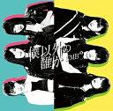 【アウトレット品】NMB48/僕以外の誰か(Type-B)【CD/