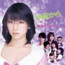 宇宙から?CRY FOR HELP!?/時東ぁみ with THE ポッシボー【CD・J-POP】