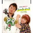 ケロッ!とマーチ2008/土田晃之&柳原可奈子【CD・アニメ】
