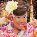 まえけん♂トランス・pj/東京チャランス:夏祭り〜ジャンプ!〜TOY BOY【CD/邦楽ポップス】