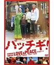パッチギ!LOVE&PEACE スタンダード・エディション井筒和幸