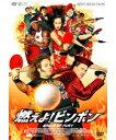 【アウトレット品】燃えよ!ピンポン('07米)【DVD/洋画アクション|スポーツ|コメディ】