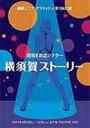 後藤真希/劇団シニアグラフティ 昭和歌謡シアター「横