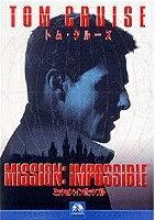 ミッション:インポッシブル('96米)【DVD/洋画アクション|スパイ】