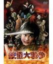 DVD>邦画>ファンタジー商品ページ。レビューが多い順(価格帯指定なし)第1位