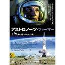 アストロノーツ・ファーマー 庭から昇ったロケット雲('07米)【DVD/洋画SF|アドベンチャー|ドラマ】