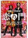 恋の門('04「恋の門」製作委員会)〈2009年1月30日までの期間限定出荷〉 期間限定出荷【DVD
