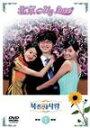 5北京MyLove(9?10話)キム・ジェウォン【リユースDVD】【中古】