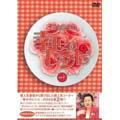 細木数子の幸せのレシピ vol.2〈初回限定版・2枚組〉【D...