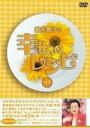 【訳あり・アウトレット品】細木数子の幸せのレシピ vol.3〈初回限定版・2枚組〉 初回出荷限定【DVD/趣味・教養・実用】