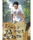 ホームレス中学生 スタンダード・エディション【DVD・邦画/コメディ】