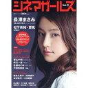 01)シネマガールズ(2)【バーゲンブック・趣味実用】