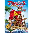 アルビン3 シマリスたちの大冒険 特別編('11米)【DVD/洋画コメディ|動物】