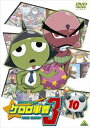 ケロロ軍曹 3rdシーズン (10)【DVD/アニメ】