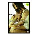 くりいむレモン 亜美の日記【DVD/邦画エロティック|恋愛 ロマンス】