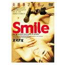 Smile【DVD/邦画エロティック|恋愛 ロマンス】