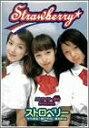 ストロベリー聖書 SPECIAL 【DVD・ミュージック/邦楽】