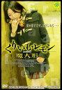 くりいむレモン 魔人形(マ・ドール)【DVD/邦画エロティック|恋愛 ロマンス|ドラマ】