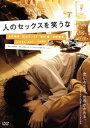 人のセックスを笑うな('07ハピネット/東京テアトル/WOWOW)〈2枚組〉【DVD/邦画恋愛 ロマンス|青春】